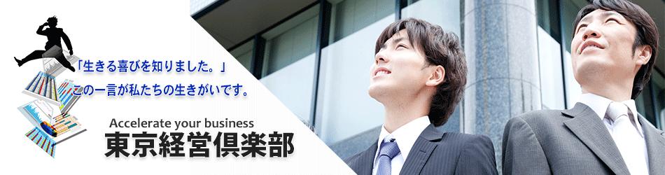 あなたのビジネスを加速する「東京経営倶楽部」